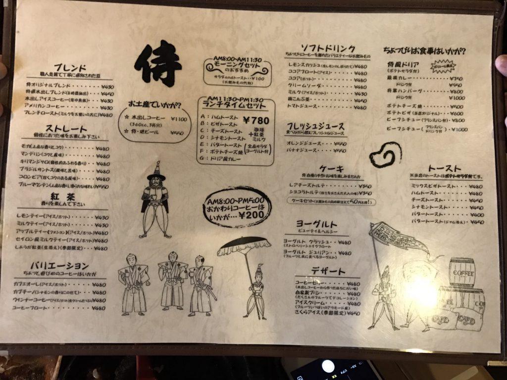 珈琲道場侍メニュー1