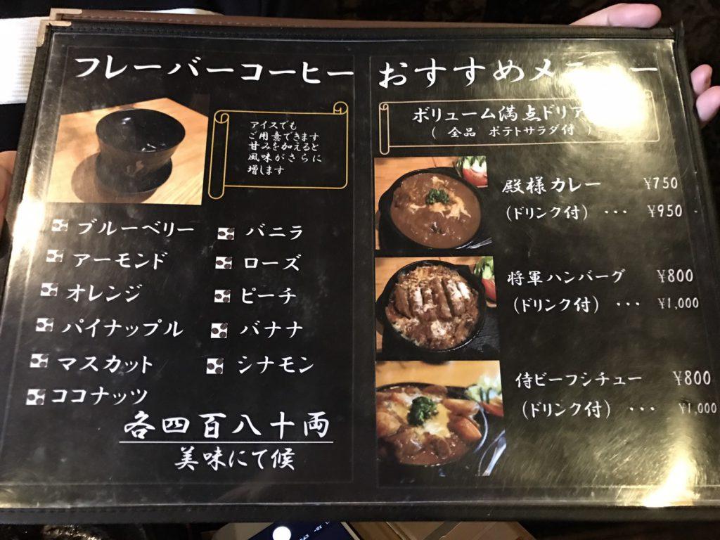 珈琲道場侍メニュー2