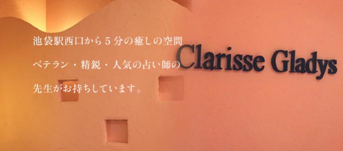 クラリスグラディス