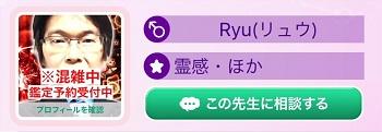 Ryu先生,混雑中