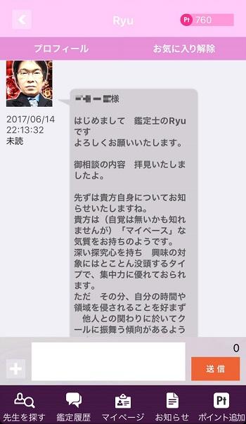 Ryu先生,結果1