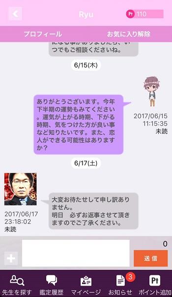 Ryu先生,返信