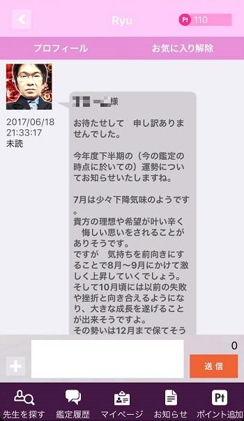 Ryu先生,結果2