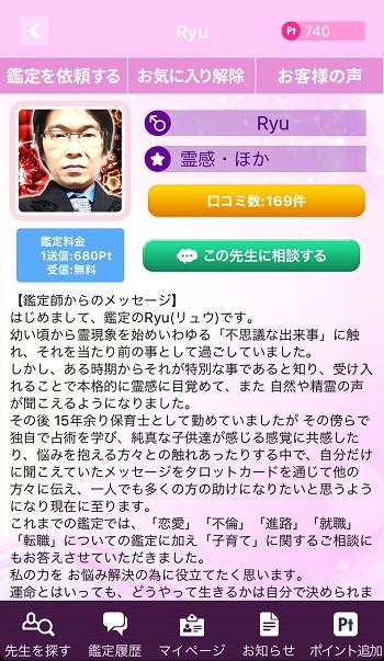 Ryu先生プロフィール