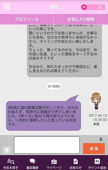 涼花先生,返信