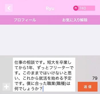 Ryu先生,相談送信1