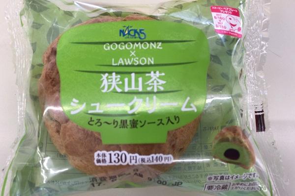 狭山茶シュークリームパッケージ