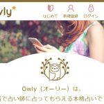 Owly(オーリー)