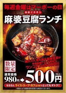 クラフトビールタップシノワ,麻婆豆腐