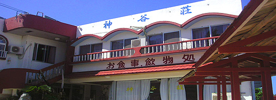 民宿神谷荘